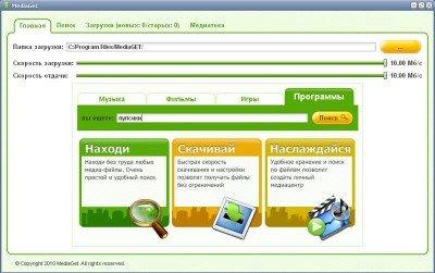 MediaGet 1.11 Ru : скриншот #1